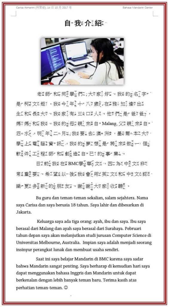 Karangan Mandarin 自我介紹 (柯雯姬 - Carisa Atmarini)